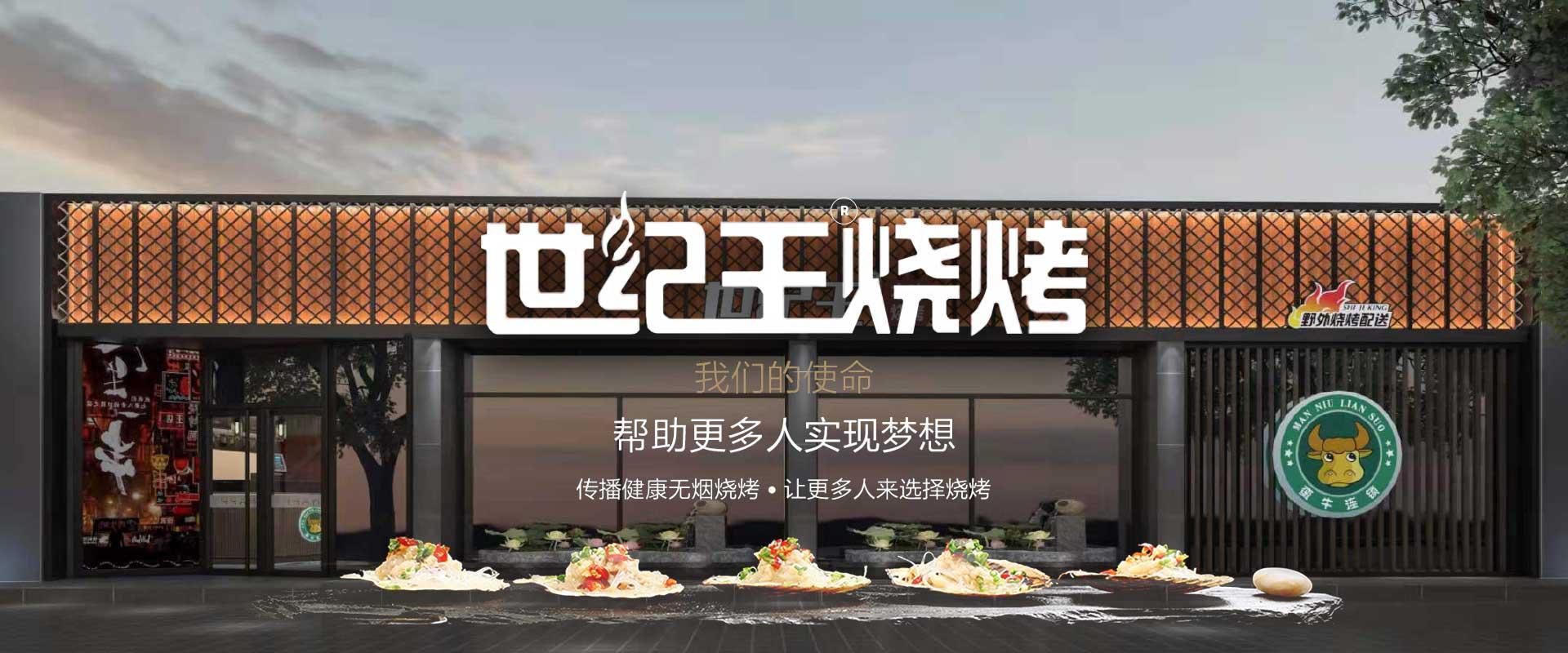 世纪王烧烤加盟-帮助更多人实现梦想,传播健康无烟烧烤-找小吃加盟上小宝招商
