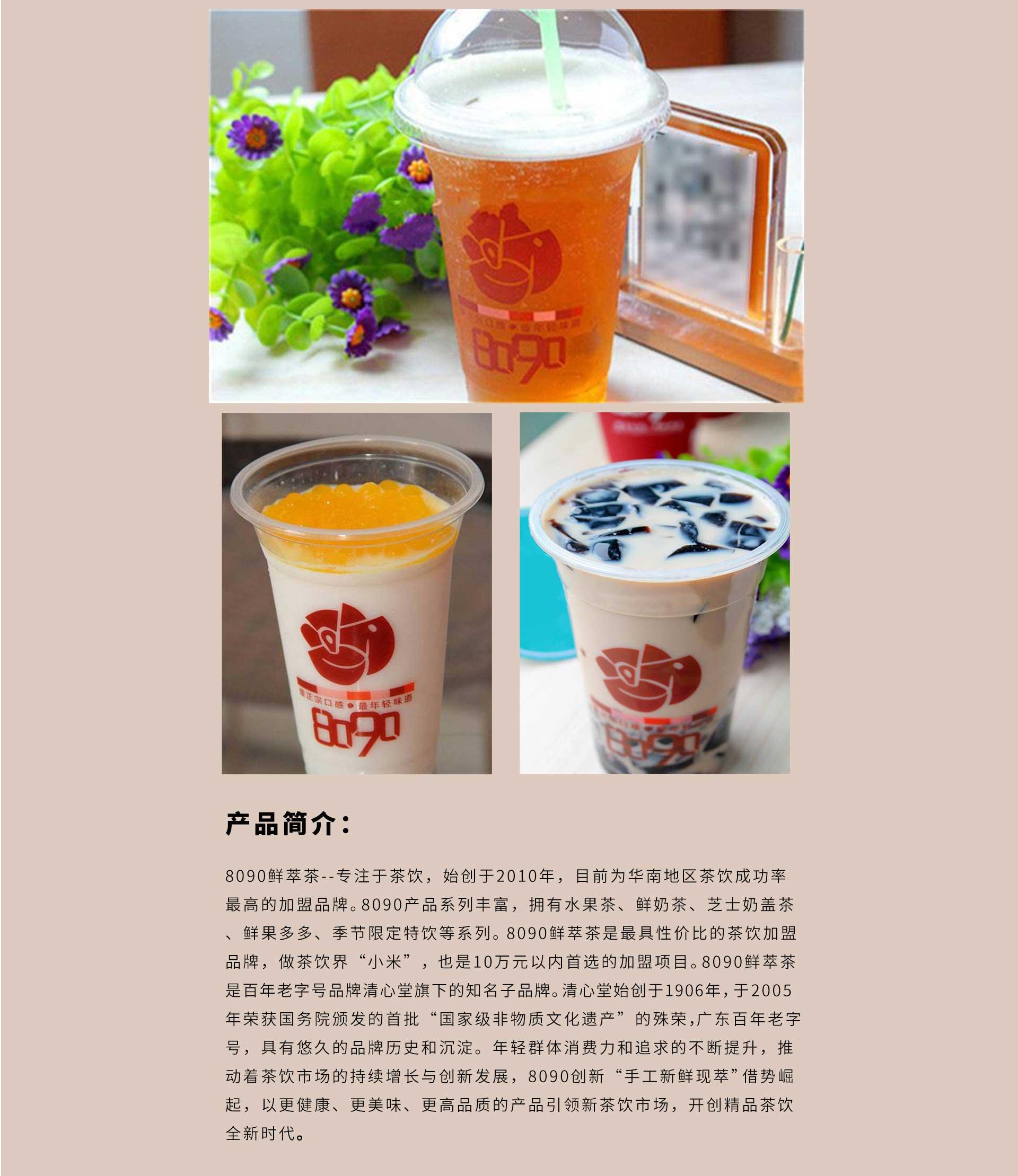 奶茶加盟-8090鲜萃茶★万元开店-找加盟就上小宝招商