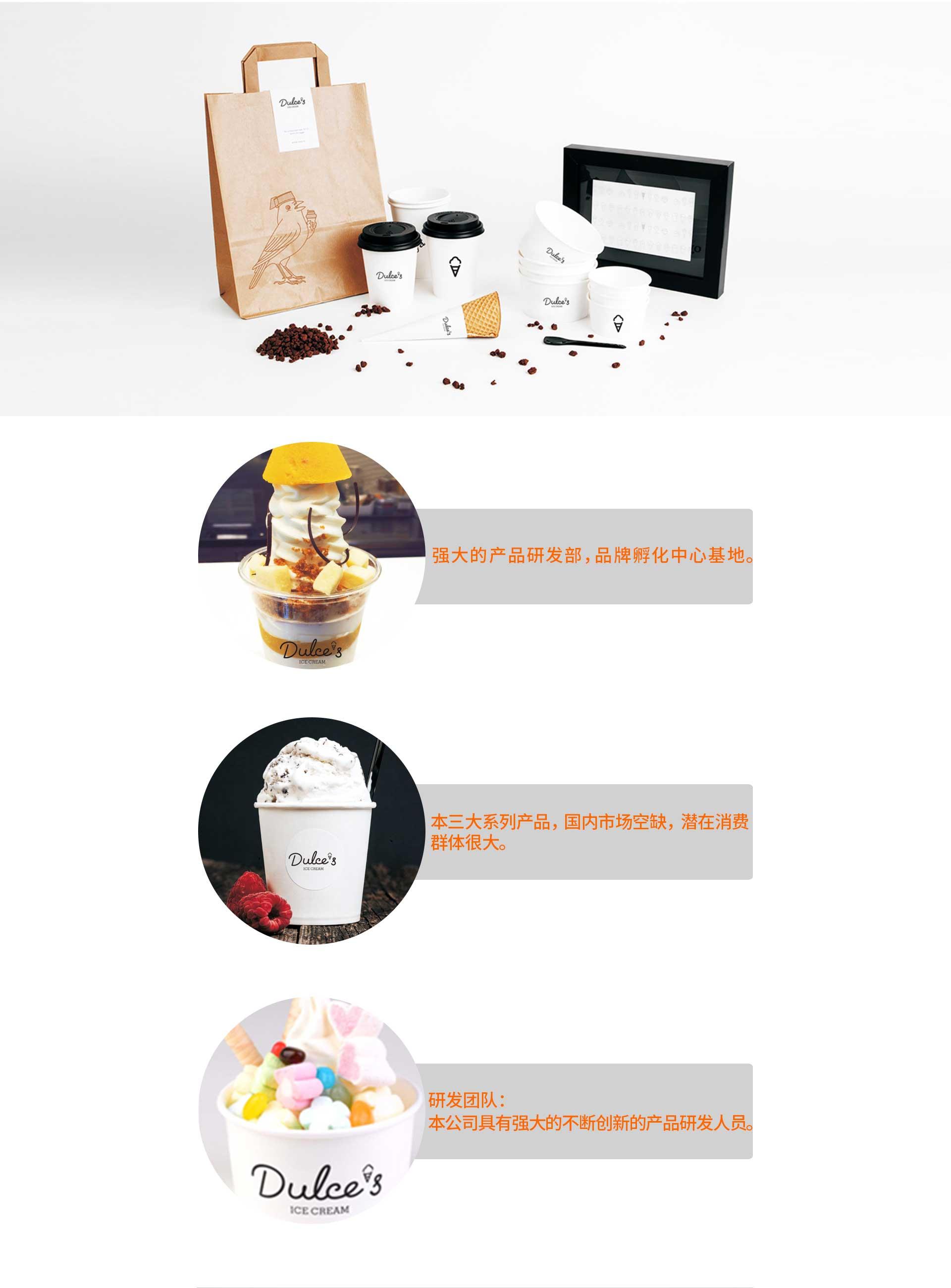 六锦记杜茜加盟-西班牙风情连锁品牌,极致甜蜜,融入心底,甜蜜,感动,温馨!-找餐饮甜品加盟就上小宝招