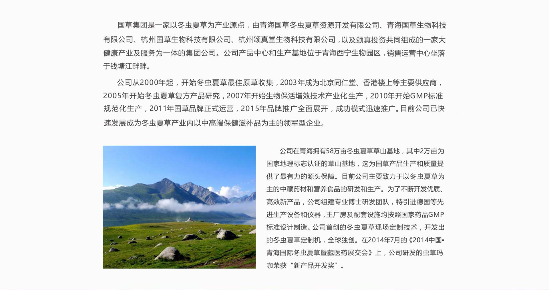 国草加盟-国草,中华第一草-找保健加盟就上小宝加盟