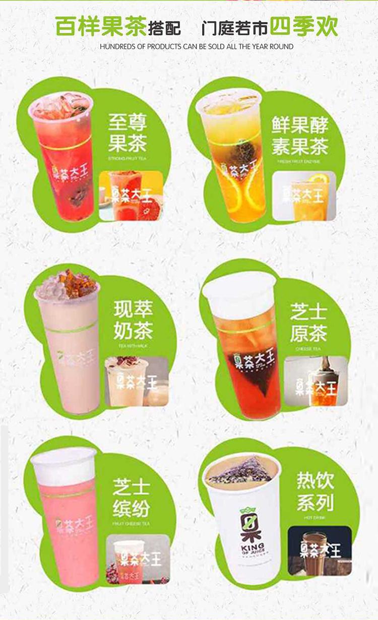 餐饮加盟奶茶加盟-选择果茶大王,共筑果茶大业-找加盟就上小宝招商