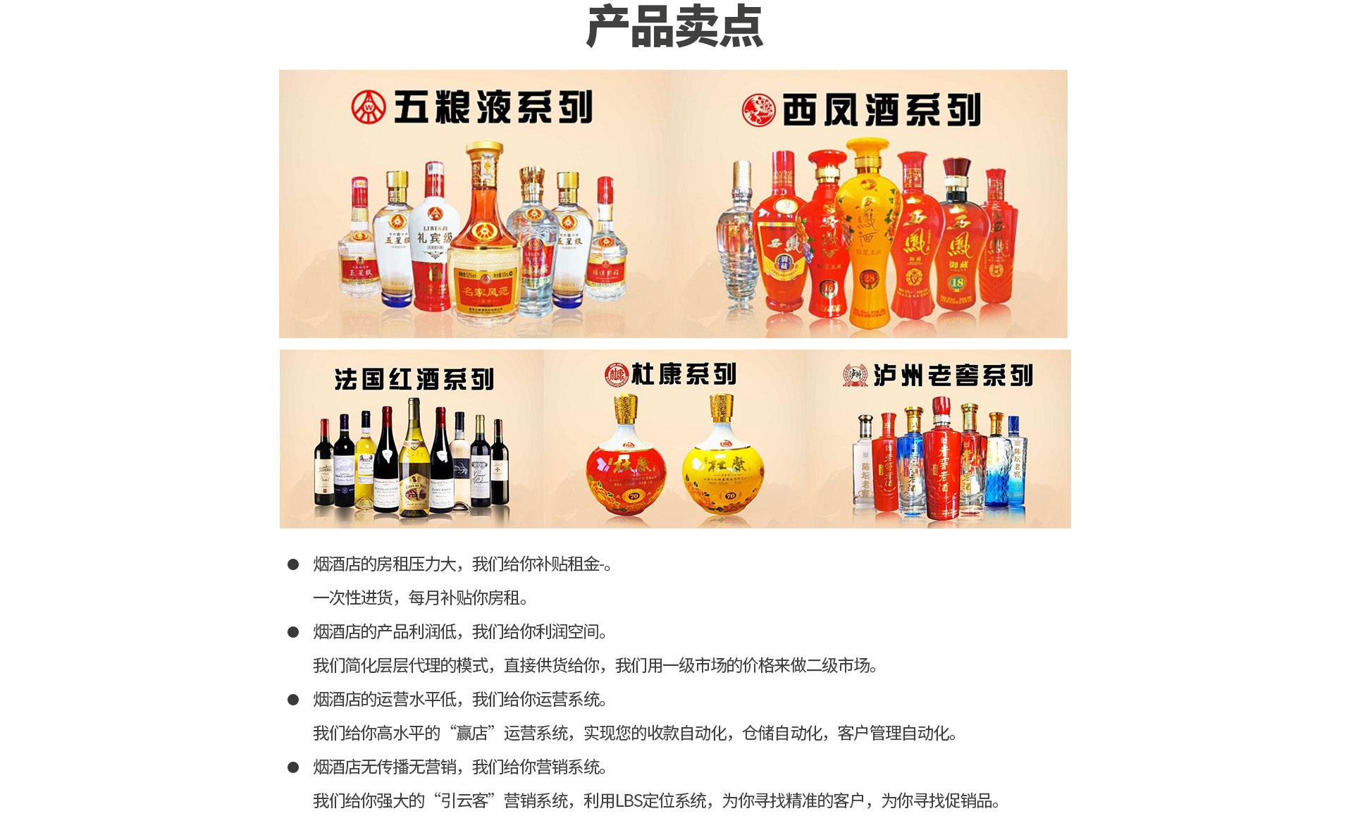 快消加盟-喝品质好酒就找酒富-找加盟就上小宝招商