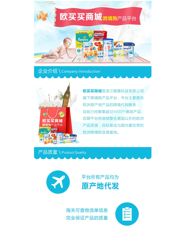 新奇特加盟-欧买买,一个跨境购的产品平台-找加盟就上小宝招商