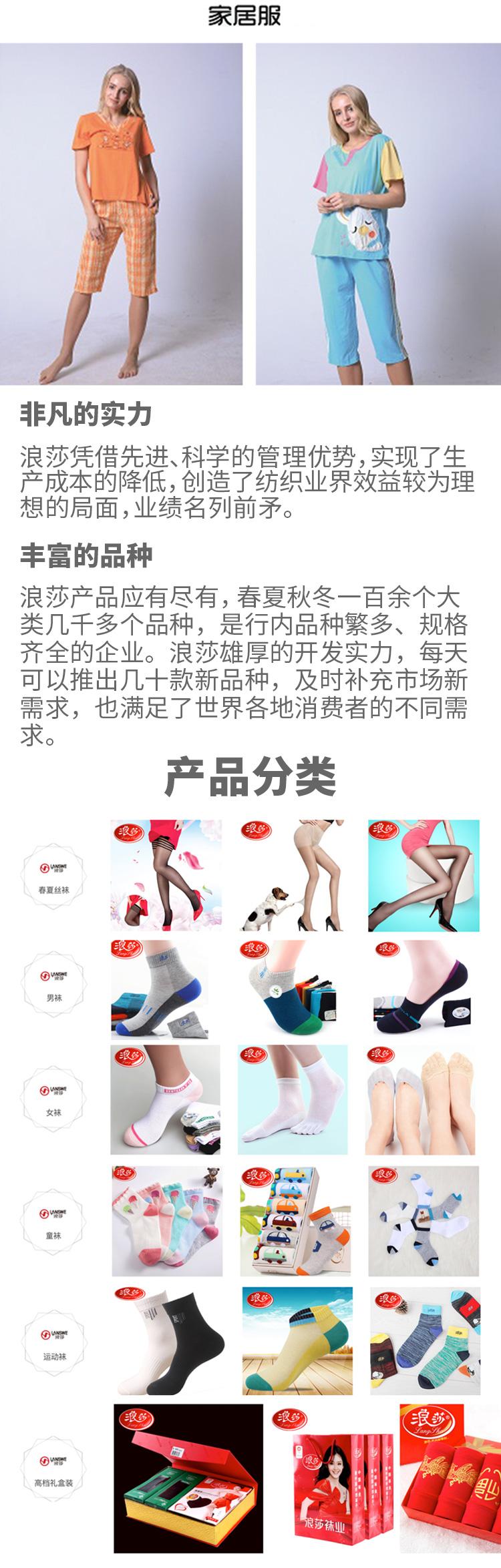 浪莎服饰加盟-行业全球知名品牌,专注袜业20年-找服装加盟就上小宝招商