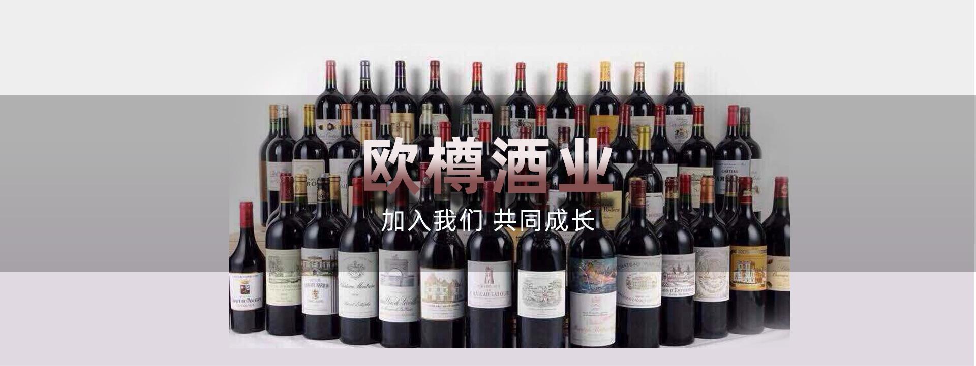 快消加盟-欧樽酒业,您身边的葡萄酒专家-找加盟就上小宝招商