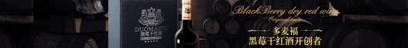 多麦福加盟-酒色魅惑紫红·酒香蜜香轻柔·酒感绵甜醇厚-找快消酒水加盟就上小宝招商