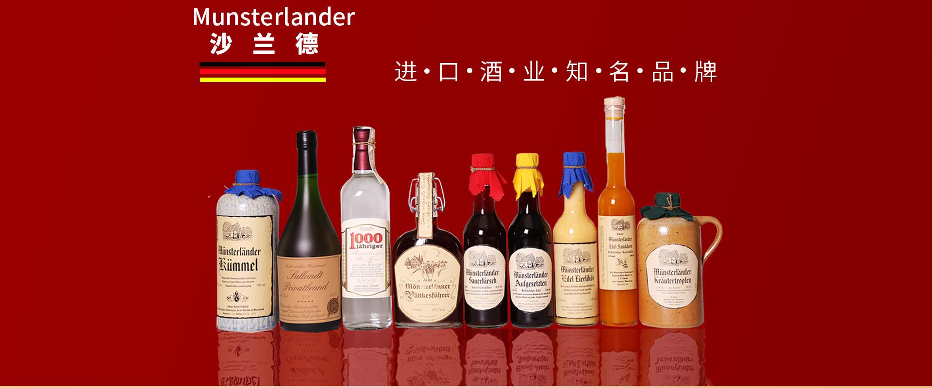 快消加盟-沙兰德,让消费者无忧无虑的享受来自欧洲大陆的佳酿-找加盟就上小宝招商