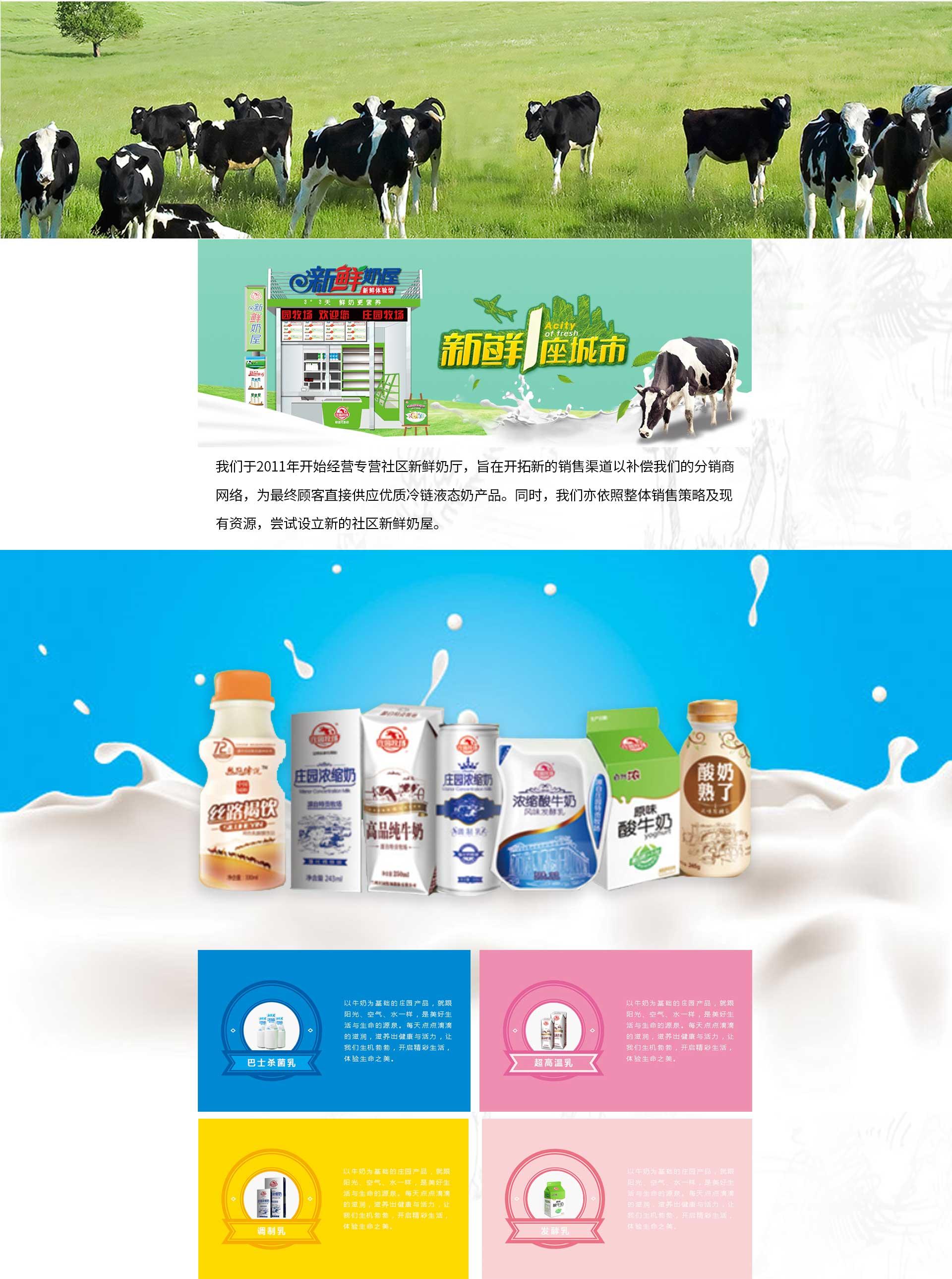 快消乳制品加盟-庄园有牧场,自然更新鲜-找加盟就上小宝招商