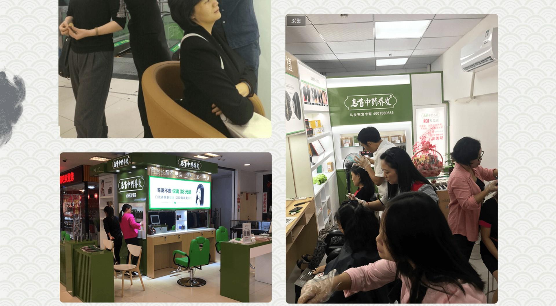 保健加盟-聚焦头皮健康共享创业商机-找加盟就上小宝招商