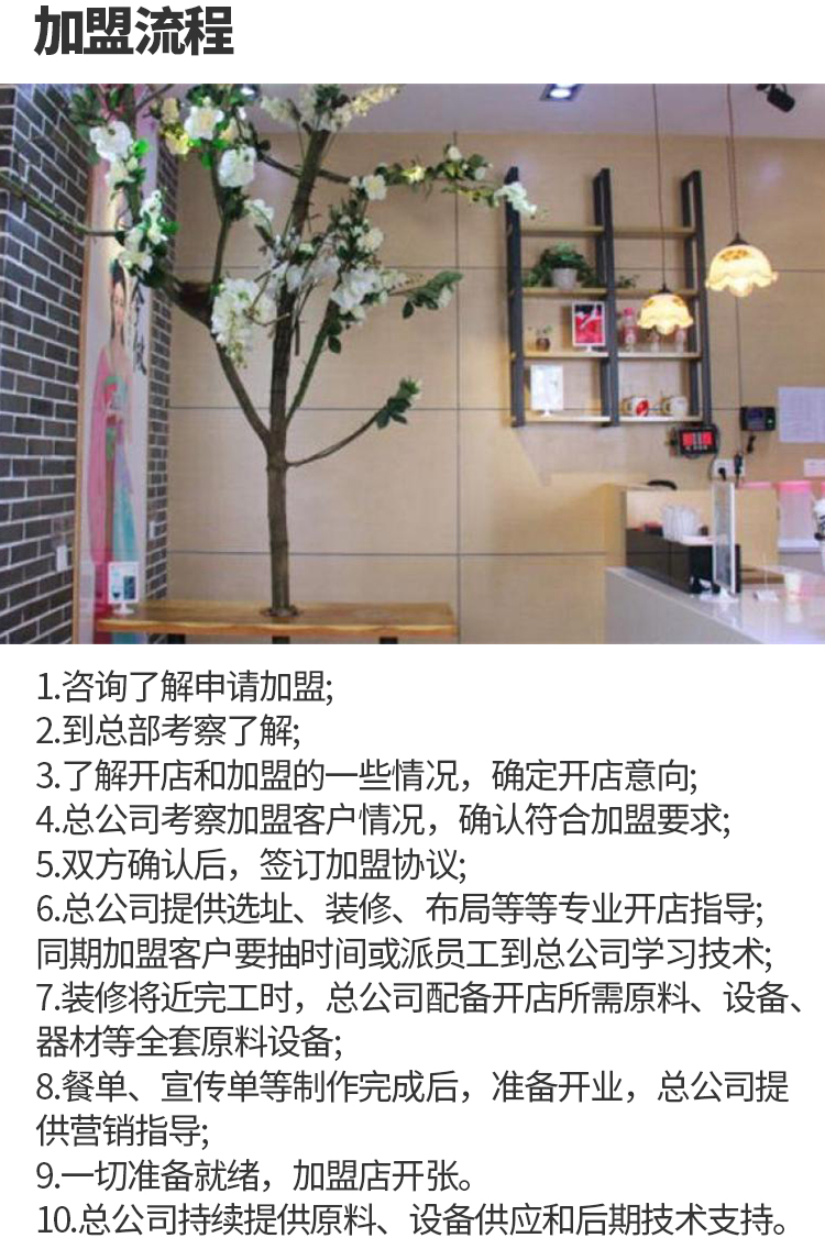 餐饮加盟-茶色古香,新中式健康茶饮-找加盟就上小宝招商