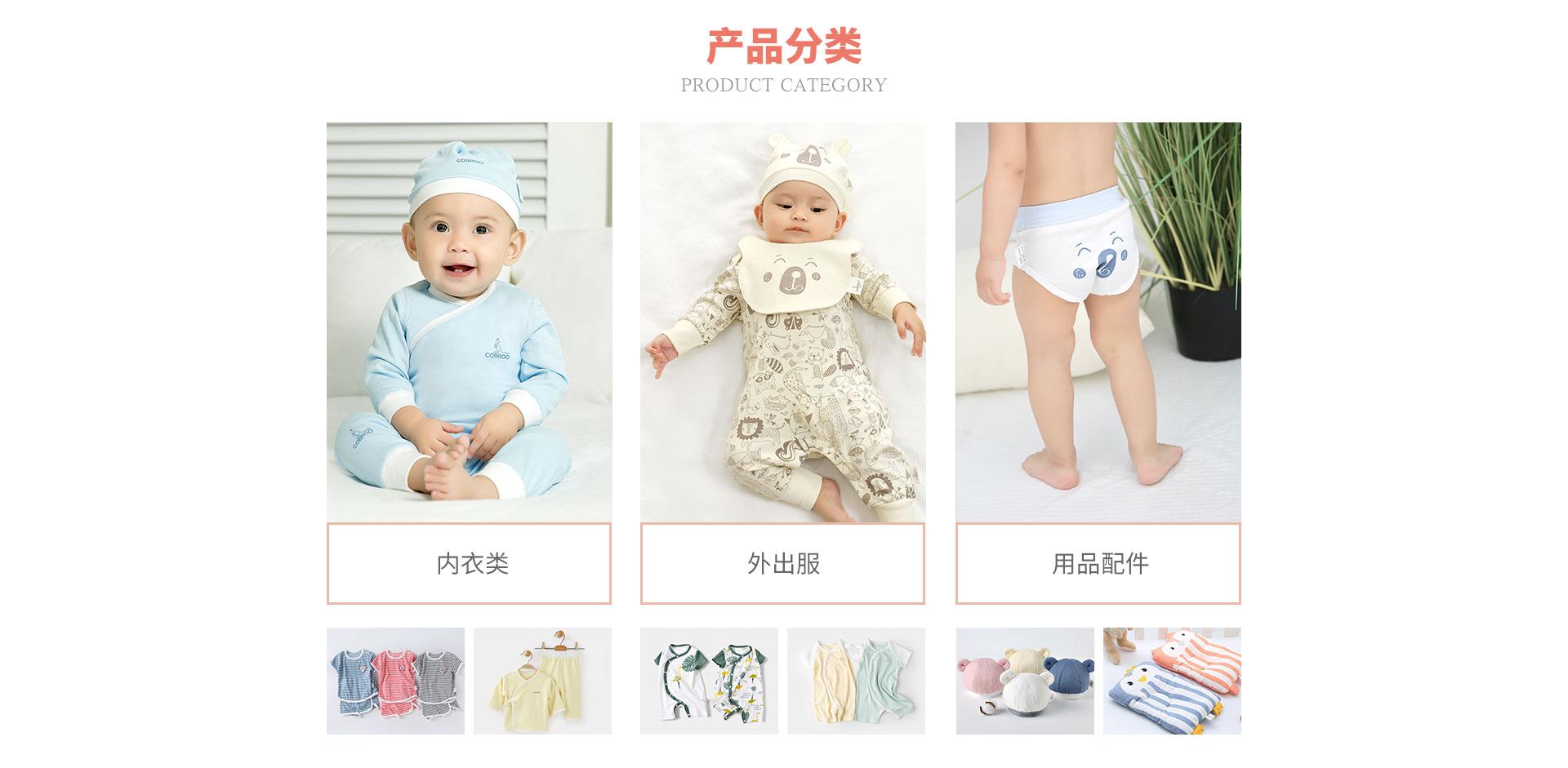 酷尾巴服装加盟-专注0~3岁婴幼儿服饰-加盟就上小宝招商