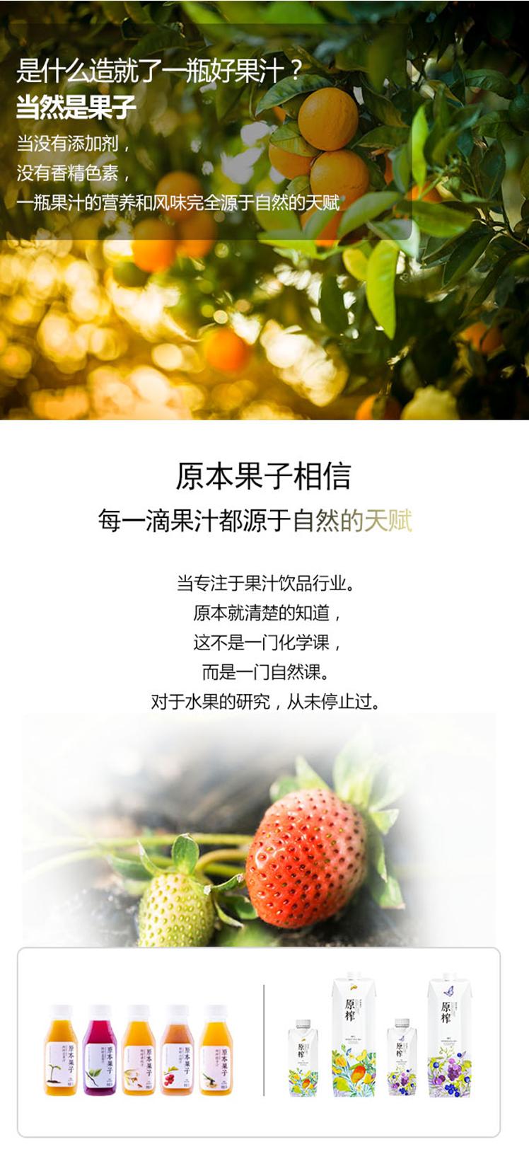 快消加盟-原本果子,每一滴果汁都源于自然的天赋-找加盟就上小宝招商