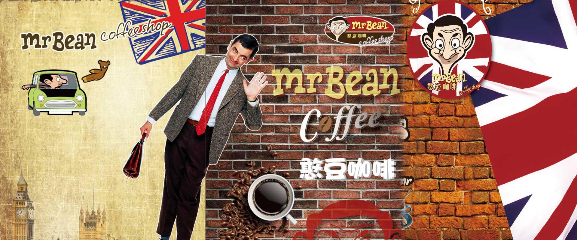 快消加盟-憨豆咖啡,一个很有人文气息和故事的品牌-找加盟就上小宝招商