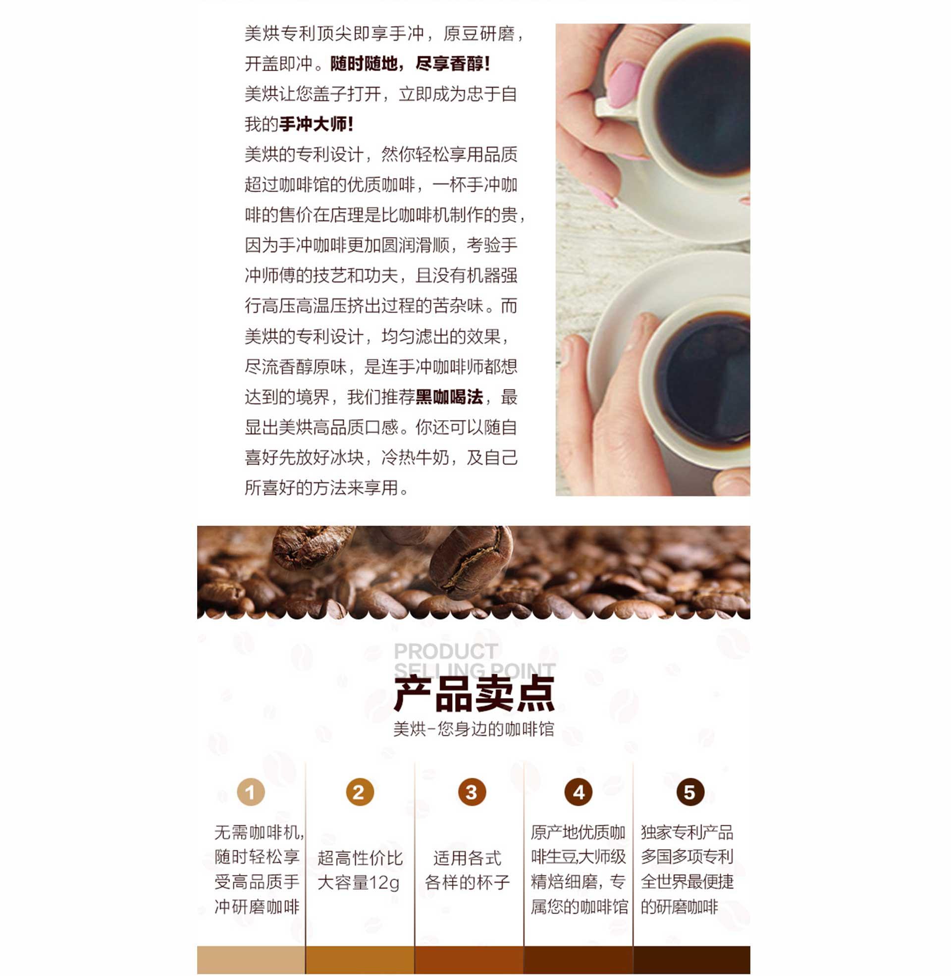 快消加盟-美烘,一款即享手冲研磨咖啡-找加盟就上小宝招商