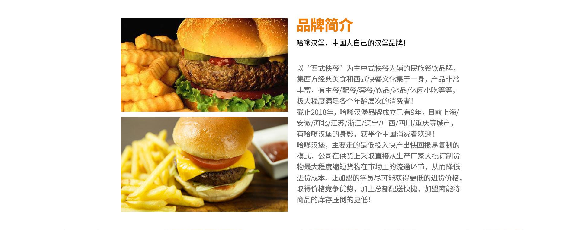 汉堡快餐加盟-每一口,都新鲜-找快餐加盟就上小宝招商