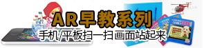教育加盟-早教行业革命,仙剑文化AR图书-找加盟就上小宝招商