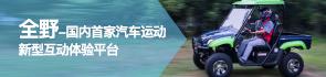 新奇特加盟-全野,国内首家汽车运动新型互动体验平台-找加盟就上小宝招商