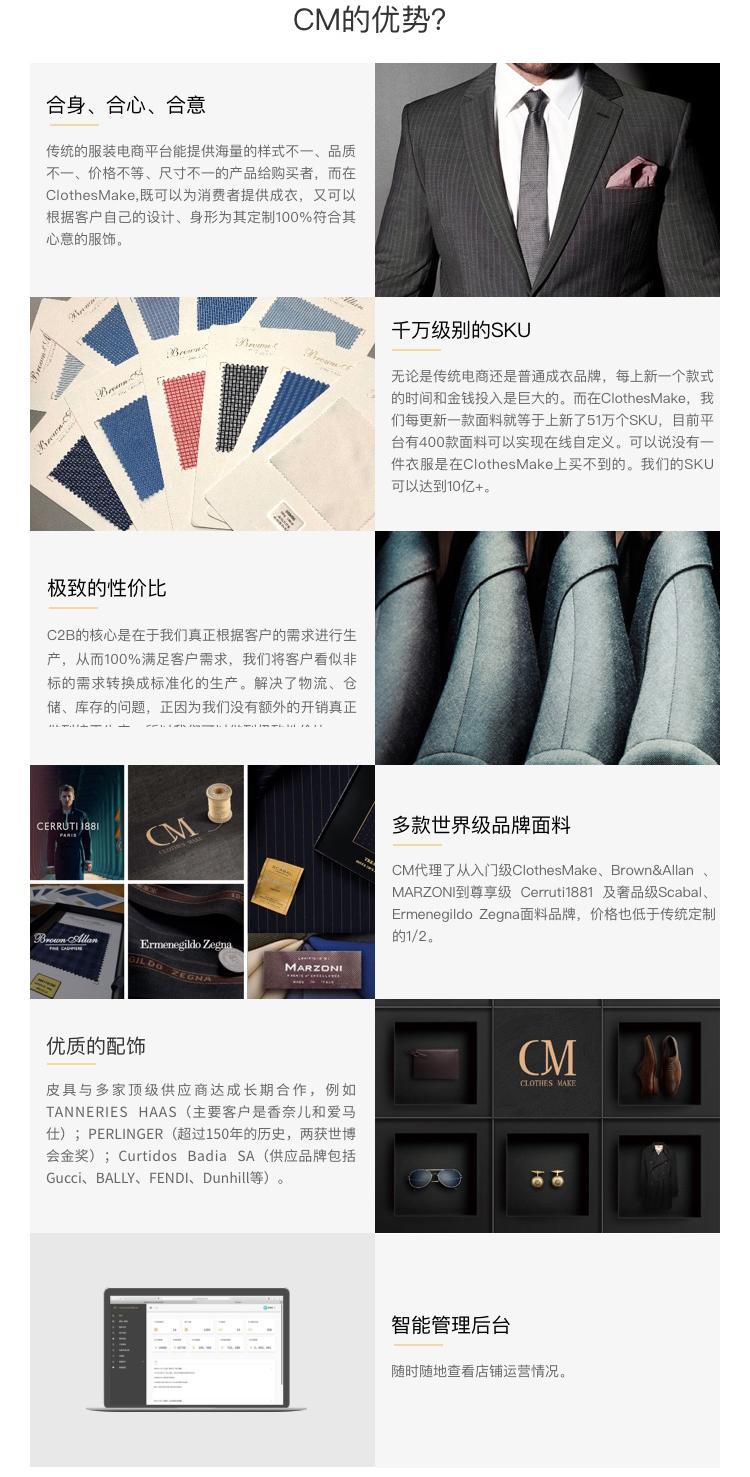 服装加盟-一个专业定制西装的品牌-找加盟就上小宝招商