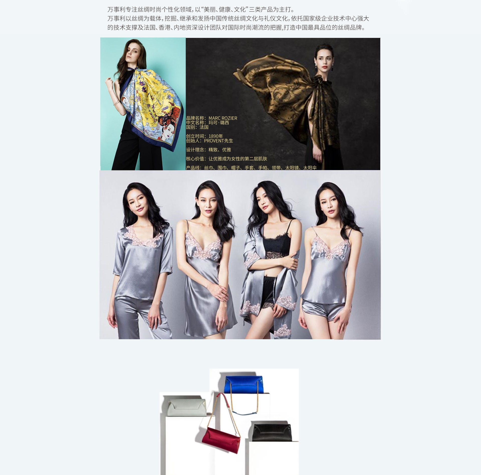 万事利服装加盟-让世界爱上中国丝绸-加盟就上小宝招商