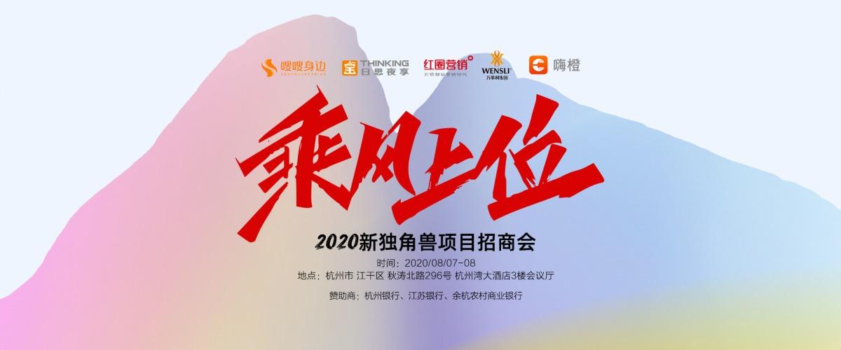小宝招商-2020新独角兽项目招商会,诚邀您的加入